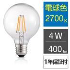 LED電球 ペンダント ボール球型 ランプ ECO球対応E26 消費電力4w おしゃれな和風 北欧ダイニングキッチン用ランプ透明ガラスで360度全体発光