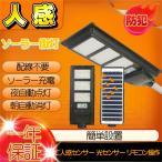 訳あり led 街路灯 ソーラーライト 人感センサーライト 屋外防水 一体型 照明 防犯両用