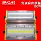 LED投光器 業務用・施設用大型LED照明 100w led投光器 屋外 スタンド使用可   ハロゲン投光器首振角度調整 昼白色