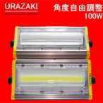 LED投光器 100w 業務用 施設用大型LED照明 作業灯 水銀灯代替 屋外 スタンド使用可 ハロゲン投光器首振角度調整 昼白色