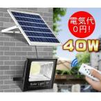 屋外防水照明太陽光発電 ソーラーライト LED 光センサー 40w  防犯 防水 自動点灯  屋外 自転車 駐車場 玄関 廊下 軒先 庭 ガーデン