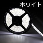 LEDテープライト 24v 5m 防水 白色 smd5050 高輝度SMD ベース白 切断可能両面テープ加工