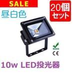 LED投光器 10W 20個セット昼光色 ACプラグ付 100v/200v 配線プラグ 防水 長寿命 看板灯 集魚灯 作業灯 家庭用コンセントでOK