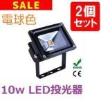 10w LED投光器 2個セット 広角120度作業灯 家庭用100vコンセントOK(プラグ付)電球色(3000K) 防水仕様 高輝度投光機 看板灯 工事用照明最適