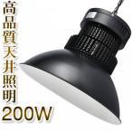 水銀灯 LED代替型 ランプ 200W LED高天井器具 施設照明 工場 倉庫 作業灯 車修理場 落下防止吊り下げ専用型 昼光色