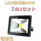 ショッピング用品 水槽用品照明 LED投光器20w 電球色 2台1セット