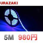 LEDテープライト青 長さ5M 300連 テープ型 正面発光 両面テープ付 切断可能 コントローラー接続可 ベース ホワイト 黄色   ウラザキ照明 型番 UR-2835SB