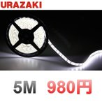 ledテープライト 車 5m 間接照明 防水 12v 白ベース チューブライト バイク簡単接続、両面テープ取付 DIY自作最適