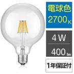 LED電球 ペンダント ライト ボール球型ランプ ECO球対応E26 消費電力4w おしゃれな和風 北欧ダイニングキッチン用ランプ透明ガラスで360度全体発光