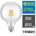 LED電球 ペンダント ライト ランプ ECO球対応E26 消費電力8w おしゃれな和風 北欧ダイニングキッチン用ランプ透明ガラスで360度全体発光