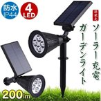 ソーラーライト LEDガーデンライト 電球色 屋外  庭  投光器 太陽光 充電 玄関灯 門灯 外灯 ソーラー 発電YELLOW2W