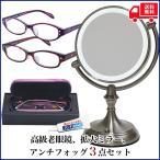 ショッピング卓上 LEDライト付 拡大ミラー 高級老眼鏡 くもり止め3点セット 拡大鏡 卓上拡大ミラー 老眼鏡 アンチフォッグ