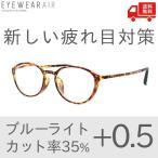 アイウェアエア 35歳からのスマホ老眼鏡 軽量しなやかフレーム ボストン ピアノブラック  0.50
