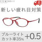 老眼鏡 0.5 PC ブルーライトカット 女性用 男性用 おしゃれ アイウェアエア オーバル