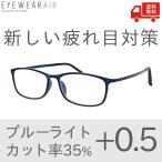 アイウェアエア 老眼鏡 おしゃれ メンズ レディース ブルーライトカット  0.5  3.5 4色 ウェリントン ピアノブラック  0.50