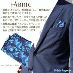 FABRIC ファブリック ネイビーカモフラージュ 青色 おしゃれ メガネ拭き 眼鏡拭き めがね拭き メンズ レディース ポケットチーフ クロス