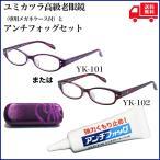 Yahoo!アーバンラグーンおしゃれ 老眼鏡セット 高級老眼鏡 くもり止め 2点セット ユミカツラ アンチフォッグ プレゼント