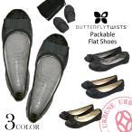 バタフライツイスト butterflytwists パッカブルフラットシューズ(bt1067) 靴 パンプス 携帯シューズ 折りたたみ靴 バレエシューズ