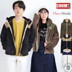 チャムス パーカー CHUMS エルモ フーディー フリース フード パーカー ジャケット (ch04-1010 ch04-0653)