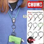 ショッピングネックストラップ チャムス ネックストラップ CHUMS ニューランヤードロープ New Lanyard rope (CH61-0113) チャムス ストラップ
