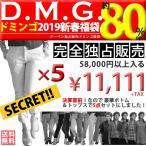 ドミンゴ公式 レディース プレミアム福袋 DMG 福袋  [パンツ トップス 合計5点] ハッピーバッグ