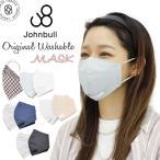 ジョンブル マスク Johnbull オリジナルウォッシャブルマスク 巾着付き 布 日本製 小さめ 大きめ 女性用 男性用 子供用 洗えるマスク メンズ レディース キッズ