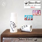 John's Blend fragrance Stick ����󥺥֥��� oz-jod-3 �����ե쥰��󥹥��ƥ��å� �ܥǥ��ե쥰��� ˧��� Johns Blend