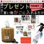 【☆10000円以上お買い上げで1点プレゼント☆ご注文商品と一緒にかごに入れるだけ!】