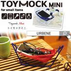 ショッピングハンモック TOYMOCK トイモック ミニ ミニチュア ハンモック 小物入れ メガネ置き  mom-1  インテリア小物 置物