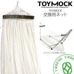 【☆交換用ネット】TOYMOCK トイモック ホワイト WHITE 交換用ハンモック (moy-1-01) ポータブルハンモック