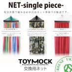 TOYMOCK トイモック 交換用ハンモック レインボー&カモフラージュ&レッド