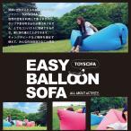 ALL ABOUT ACTIVITY ポータブル トイソファー(sfz-1)  Easy balloon sofa -toysofa- イージーバルーンソファー ベッド