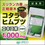 【モニター価格380円!】コタラヒムピュア(試食用30粒)【DM便商品】