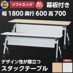 幕板付き ソフトエッジ スタックテーブル 幅1800×奥行600×高700 平行スタックテーブル キャスター付き 会議テーブル ミーティングテーブル オフィス家具