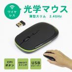 ★クリックポスト送料無料★1000円ポッキリ★ワイヤレス光学式マウス 2.4GHz CPIボタン搭載