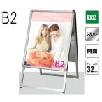 ポスターパネルスタンドB2両面シルバー32mmRtype/ ポスターパネル スタンド 店舗看板 販促 屋外