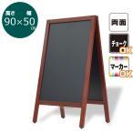 黒板 看板   A型 ブラックボード 90Lサイズ   A型看板 店舗 スタンド 案内 チョーク マーカー ウエルカムボード