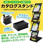 カタログ スタンド 折りたたみ式 4段 片面 マガジンスタンド パンフレットスタンド 黒 Zタイプ