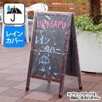 レインカバー A型看板 ブラックボード用/ 黒板 看板 店舗 防水 インテリア スタンド