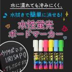 蛍光ボードマーカー(太字)5色6本組/ 黒板 看板 店舗 文具 インテリア スタンド チョーク マーカー ブラックボード