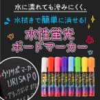 蛍光ボードマーカー(太字)8色/ 黒板 看板 店舗 インテリア スタンド チョーク マーカー