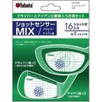 Tabata(タバタ) パッティングマット トレーニング ショットセンサー MIX ドライバー用8枚+アイアン用8枚 GV0338 GV0338 ホワイト 原産国:日本