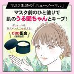 CBDリップクリーム「うるつやちゃん」● 唇以外も使用可能!新時代のリップで健やかにうるおいキープ