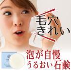 メール便 送料無料 無添加洗顔石鹸 うる肌うるり 2個セット10%OFF 敏感肌 アトピー 洗顔料 洗顔フォーム ニキビ