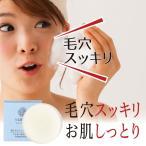 3個セット メール便 送料無料 うる肌うるり 無添加洗顔石鹸 /敏感肌・ニキビ用洗顔料