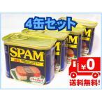 SPAM スパム 減塩 340g×4缶 レギュラースパムランチョンミートよりナトリウム20%カット 全国送料無料商品 レターパックプラス発送