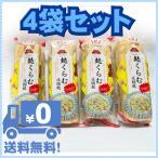 沖縄の味 麩くらむ圧縮麩 かりゆし製麩 (3枚入)×4袋 全国送料無料商品 レターパックプラス発送