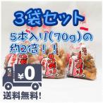沖縄の駄菓子  いちゃがりがり 150g ×3袋セット 全国送料無料商品 レターパックプラス発送