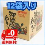 お取り寄せ  ホーメル 沖縄郷土料理 なかみ汁 350g レトルト1箱(12袋入) 全国送料無料商品 ゆうパック発送