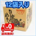 お取り寄せ  ホーメル 沖縄郷土料理 ソーキ汁 400g レトルト 1箱(12袋入) 全国送料無料商品 ゆうパック発送